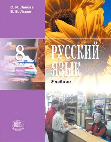 Учебник 8 класс по русскому языку львов львова.
